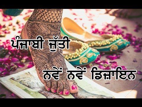 Punjabi Jutti Designs | Khussa For Beautiful Girls | Buy Trending Punjabi Jutti Online #PunjabiJutti #PunjabiJuttiDesigns #BuyPunjabiJutti