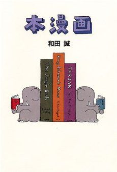 本漫画(和田 誠)の感想