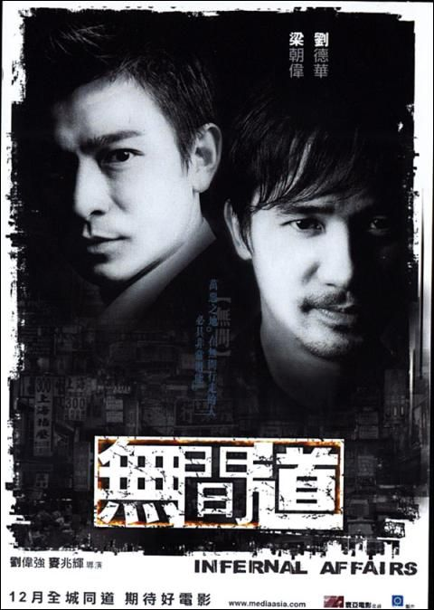 Andy Lau and Tony Leung - Infernal Affairs