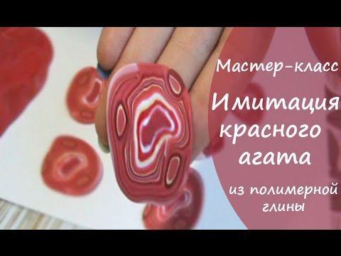 имитация красного агата из полимерной глины