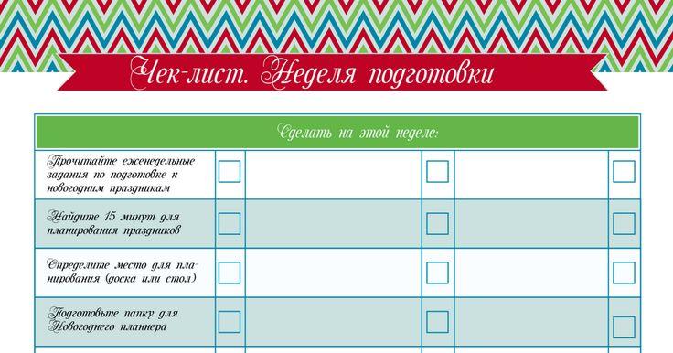 Chrismas Planner-Неделя подготовки+.pdf