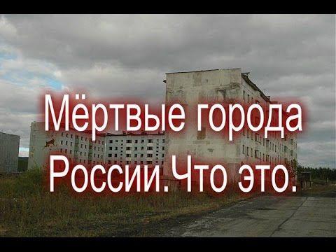Мёртвые города России.Что это.Странное дело.Исчезнувшие города призраки.