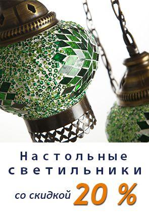 Скидка 20 % на настольные лампы из мозаики  #восточнаялампа #восточныйсветильник #восток #восточныйстиль #этно #этника #турецкиесветильники #мозаика #эклектика #цветноестекло #оригинальныесветильники