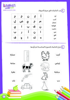 Activities t learning arabic worksheets ibookread PDF