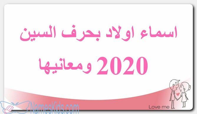 أسماء أولاد بحرف السين 2020 ومعانيها اسماء اولاد اسماء اولاد 2020 اسماء اولاد بحرف السين My Love Love