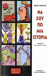 Όλα τα βιβλία του Jorge Bucay είναι καταπληκτικά!