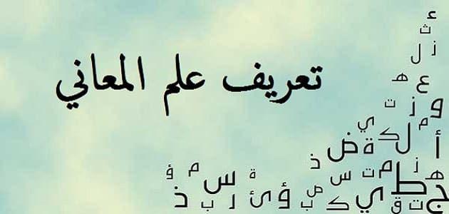 تعريف علم المعاني وأقسامه Arabic Calligraphy Definitions Calligraphy