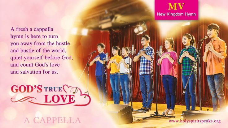 "Heart of Praise | A Cappella ""God's True Love""(Official Music Video)"