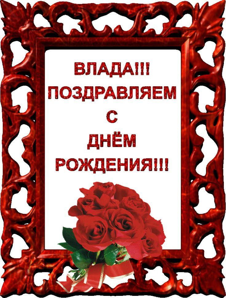 Поздравления с днем рождения влада картинки, дню