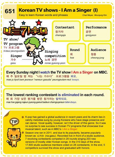 물음표 느낌표 ... 마침표™ 그리고 예향(睿響) Easy to Learn Korean Language 651 ~ 660