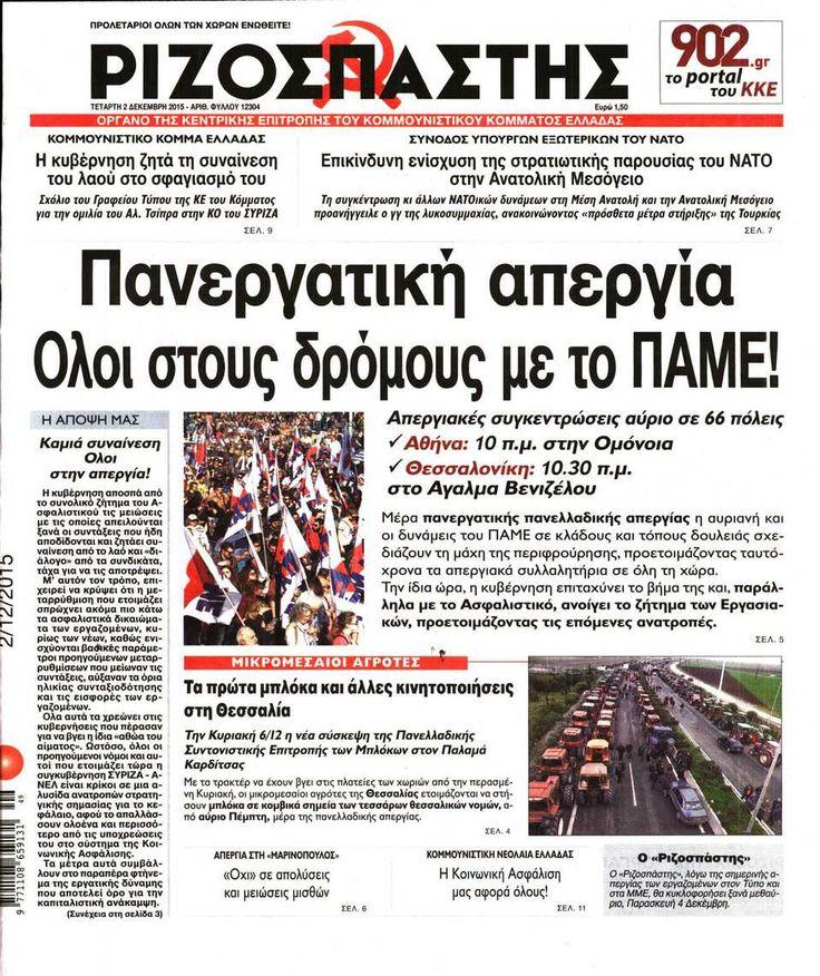 Εφημερίδα ΡΙΖΟΣΠΑΣΤΗΣ - Τετάρτη, 02 Δεκεμβρίου 2015