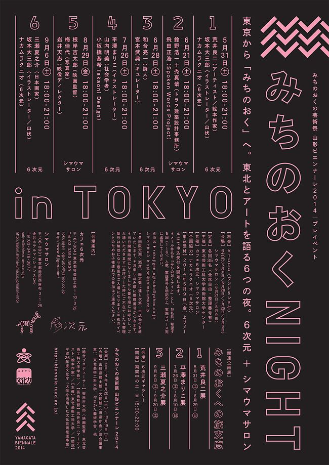Michinoku_flyer.jpg