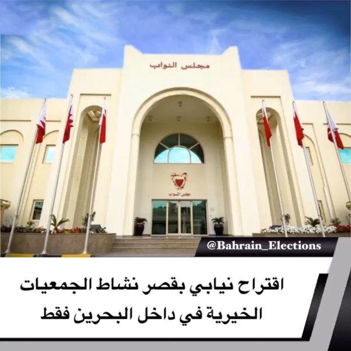 البحرين اقتراح نيابي بقصر نشاط الجمعيات الخيرية في داخل البحرين فقط تقدم كل من النواب ابراهيم النفيعي و د معصومة عبدالرحيم وخ House Styles Mansions House