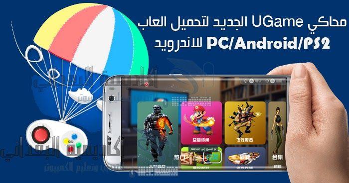 محاكي Ugame الجديد لتحميل العاب Ps2 Pc Android للاندرويد يفضل المستخدمين هي الالعاب الجاهزة التي يصعب أيجادها في الانترنت للأجهزة التي تعمل بنظام Games Android