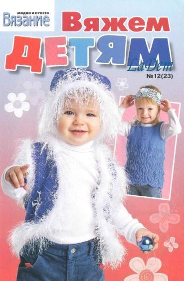 TRICOTAJE la modă și ușor (număr special) 2009-12 de tricotat pentru copii (23) _1 (369x564, 179Kb)