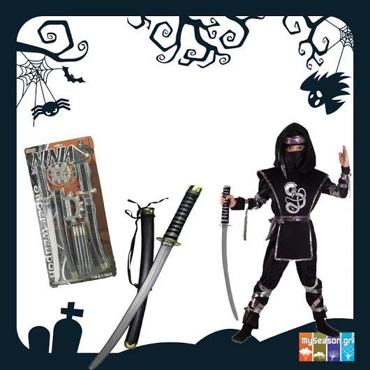 Στολή Ninja με προτεινόμενα αξεσουάρ για αγόρια που θέλουν να περάσουν ένα τέλειο #καρναβάλι! Επισκεφτείτε τα καταστήματα #MySeason για τις αγορές σας! Στολή Ninja: http://goo.gl/m95jfx Σπαθί Ninja: http://goo.gl/O2cUYq Σετ όπλα Ninja: http://goo.gl/IqnnHi #tsiknopempti #ninja #costume #apokries2016 #shopping #nevertoolatePhoto
