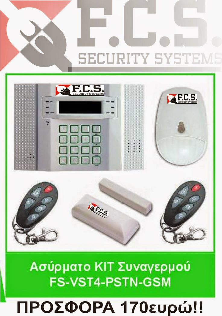 F.C.S.security systems: Ασύρματο σύστημα συναγερμού