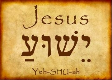 Jesus written in hebrew not of this world pinterest for Not of this world tattoo