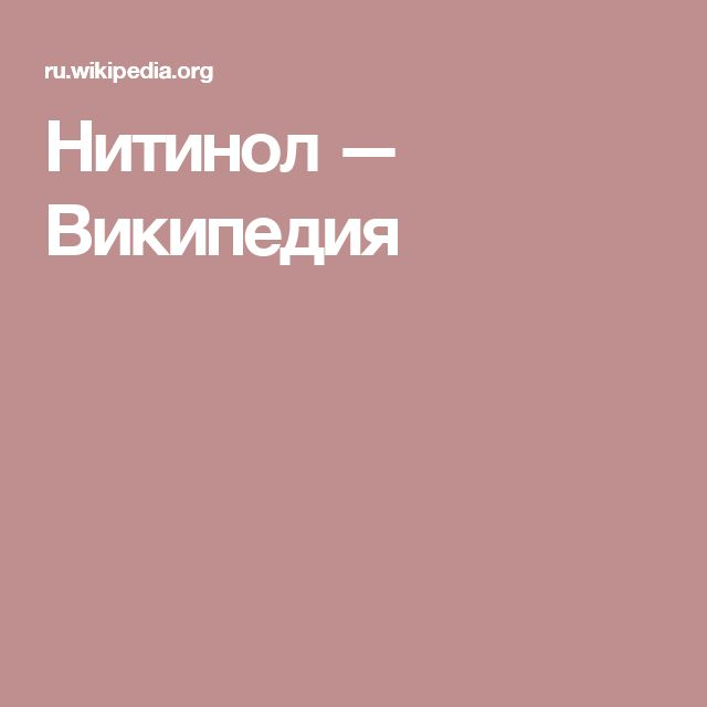 Нитинол — Википедия