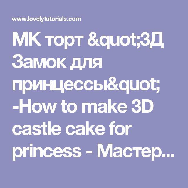 "МК торт ""3Д Замок для принцессы"" -How to make 3D castle cake for princess - Мастер-классы по украшению тортов Cake Decorating Tutorials (How To's) Tortas Paso a Paso"