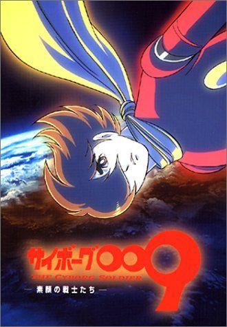 サイボーグ009ーーー平成版アニメで青春を過ごした思い出。新作アニメ制作決定記念に。