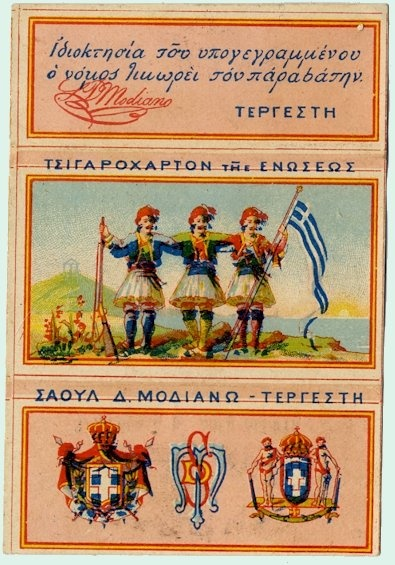 Cigarette Rolling Papers: Greece; S. D. Modiano; Tepreeth;1890/1900; Marco Sonaglia