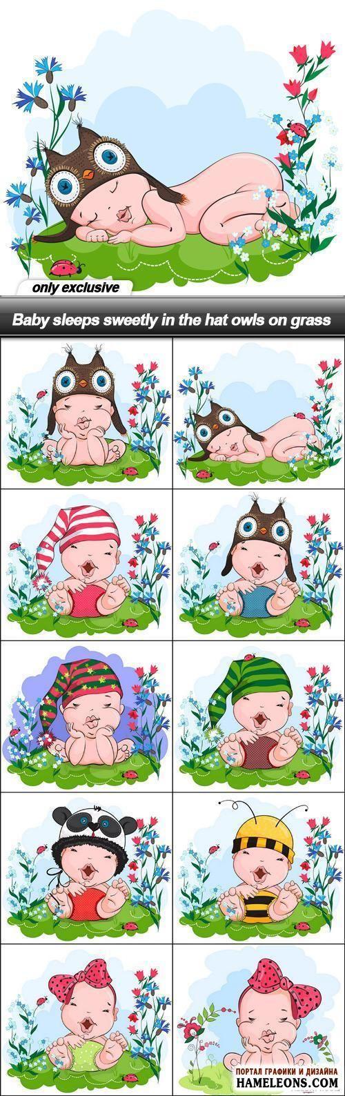 Милые маленькие дети на лужайке: зеленая трава, цветы, божья коровка - векторные иллюстрации | Baby sleeps sweetly in the hat owls on grass