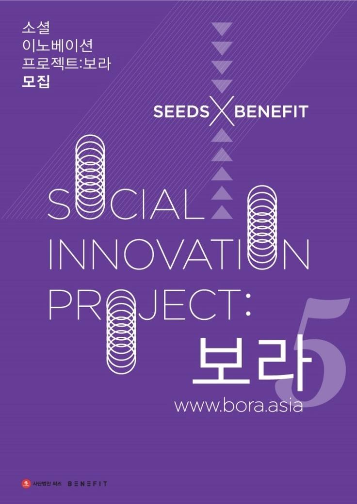 [대외활동]사회혁신 서포터즈(Social Innovation Project : BORA) 5기 모집 (~6/16)