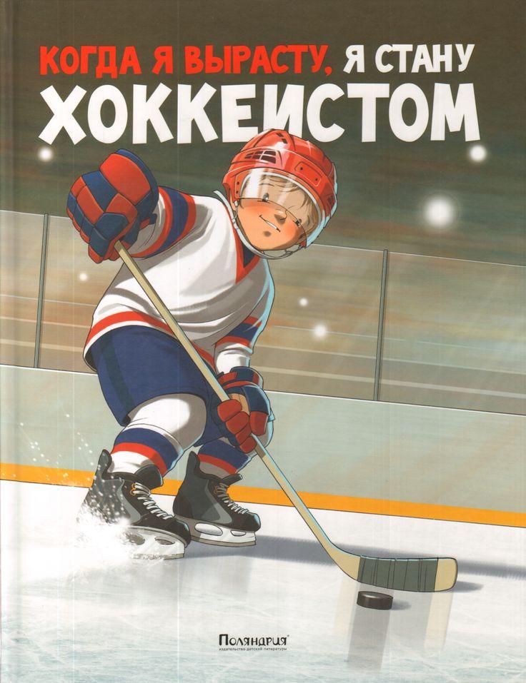 детский хоккей: 19 тыс изображений найдено в Яндекс.Картинках