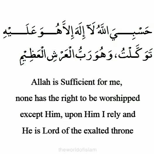 Hadith/Benefit Whoever recites this Allah will grant whatever he/she desire from this world or next. [Abu Dawud 4/321]