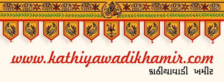 bhagavadgomandal | Kathiyawadi Khamir