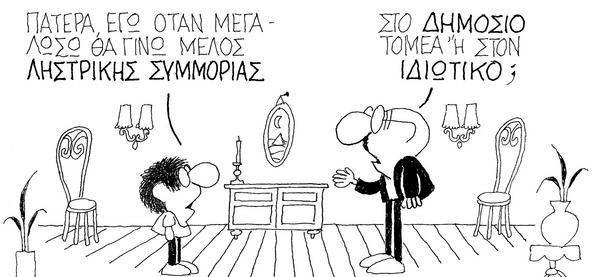 ΚΥΡ. Σωστός επαγγελματικός προσανατολισμός. #krisi #imerologio_2013 #ημερολόγιο_κυρ