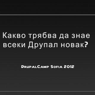 Какво трябва да знаевсеки Друпал новак ? DrupalCamp Sofia 2012   Facts about me• Мартин Мартинов (me@mmartinov.com)• Web development since 2004• Работя с. http://slidehot.com/resources/kakvo-trjabva-da-znae-vseki-drupal-novak.28995/