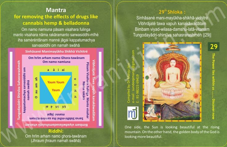 """‪#‎Mantra‬ For Removing the effects of drugs like cannabis hemp and belladonna"" in English Cards For more mantra visit @ http://www.drmanjujain.com"