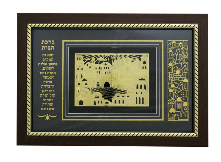 """Judaica Wall Hanging Wood Framed Home Blessing Hebrew 13"""" x 9"""""""