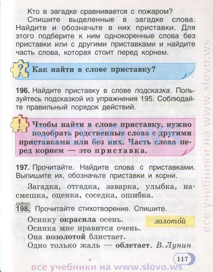 решебник 3 класса по русскому языку 2 часть верниковская