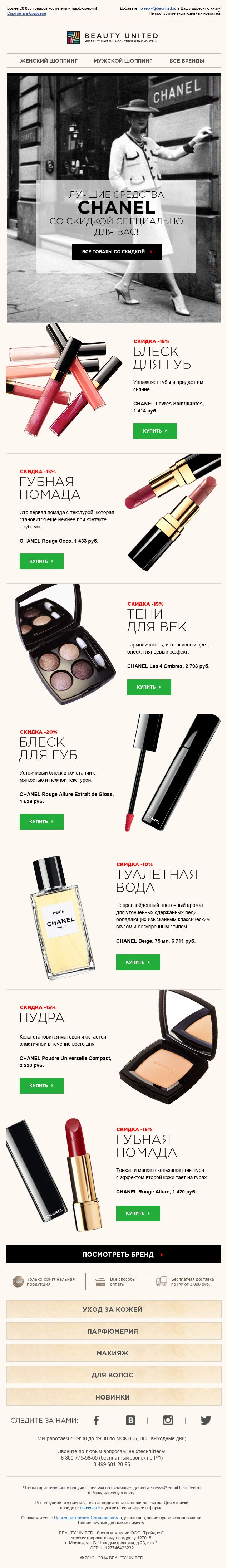 Верстка и отправка писем Beauty United. #bu #beautyunited #emailsoldiers #emailmarketing #email