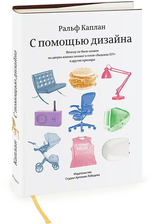 """Книга Ральфа Каплана «С помощью дизайна. Почему не было замков на дверях ванных комнат в отеле """"Людовик XIV"""" и другие примеры»"""