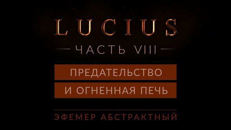 """В этом видео #Эфемер продолжает проходить жутковатую игру #Lucius, на этот раз проходим 10 и 11 главы """"Предательство"""" и """"Огненная печь"""" соответственно. Наш дед не так прост, а журналист суёт нос не в свой дело, покажем ему каково в аду..."""