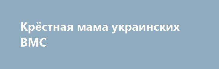 Крёстная мама украинских ВМС https://apral.ru/2017/06/30/kryostnaya-mama-ukrainskih-vms.html  В этом году США спустили на воду авианосец «Джорж Буш», ставший вершиной кораблестроения и открывший новый проект по созданию [...]