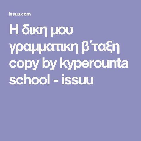 Η δικη μου γραμματικη β΄ταξη copy by kyperounta school - issuu