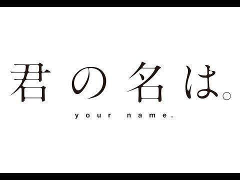 新海誠監督最新作「君の名は。」特報映像登場、映画公開は2016年8月に - GIGAZINE