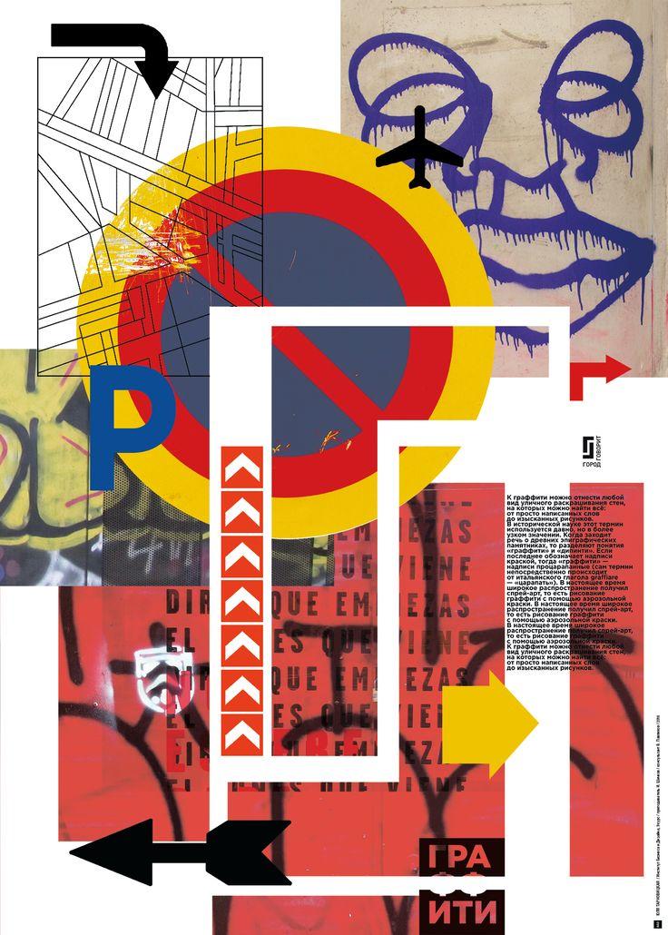 #poster #graffity #type #bd_institute #bd_graphic #институтбизнесаидизайна