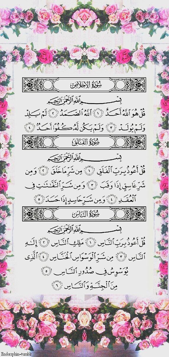 Path to Islam. : Photo... 4 Qul