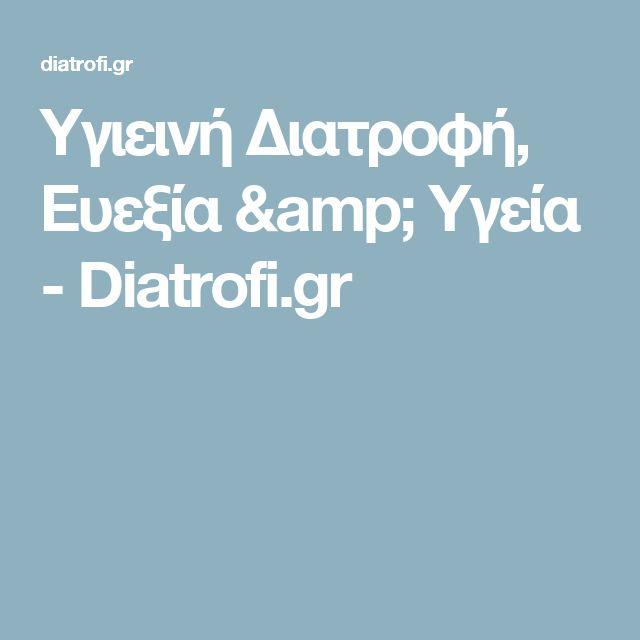 Υγιεινή Διατροφή, Ευεξία & Υγεία - Diatrofi.gr