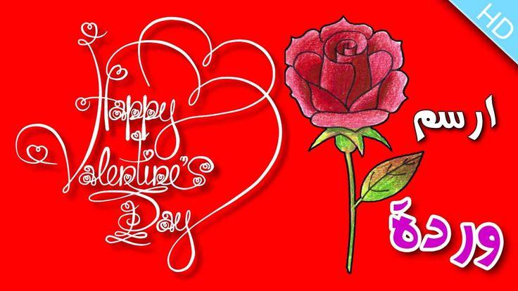 تعلم كيف ترسم وردة - Rose Comment dessiner une rose How to Draw a Rose Como dibujar una rosa