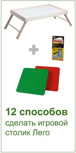 12 способов сделать игровой стол Лего