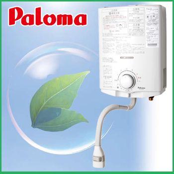 小型湯沸かし器 パロマ PH-5BV プロパンガス用 5号 ガス瞬間湯沸かし器 元止め式