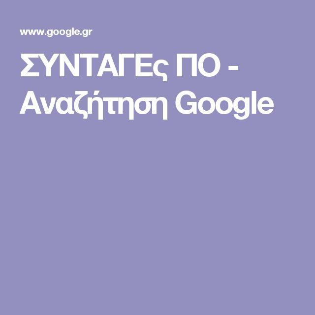 ΣΥΝΤΑΓΕς ΠΟ - Αναζήτηση Google