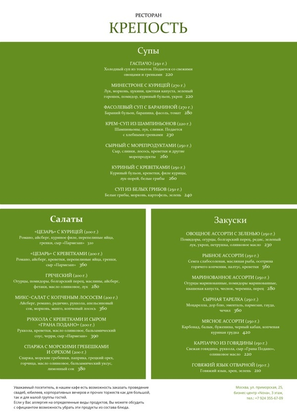 Шаблон для оформления меню ресторана с тремя полями для размещения информации на одной странице. Широкие зеленые полосы и белые контуры определяют дизайн этого шаблона меню.